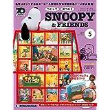 スヌーピー&フレンズ 5号 [分冊百科] (パーツ付) (つくって あつめる スヌーピー&フレンズ)