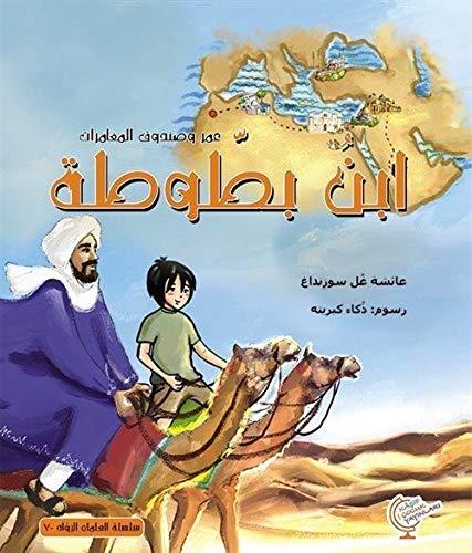 عمر وصندوق المغامرات: ابن بطوطة