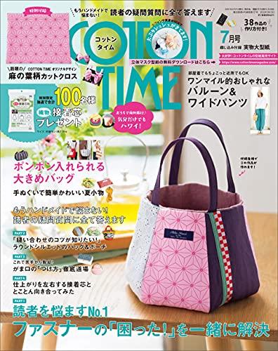 COTTON TIME 2021年 07月号 [雑誌]