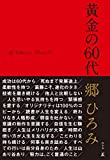 黄金の60代 (幻冬舎単行本)