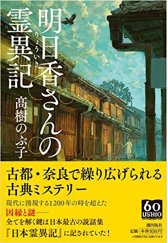 明日香さんの霊異記 (潮文庫)の詳細を見る