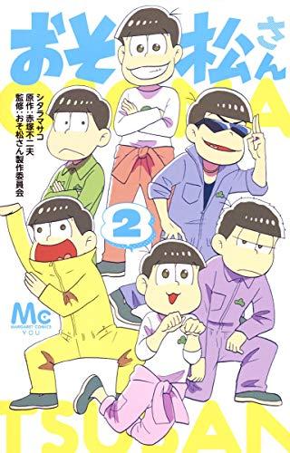 おそ松さん 2 (マーガレットコミックス) - シタラ マサコ, 赤塚 不二夫, おそ松さん製作委員会
