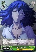 ヴァイスシュヴァルツ Fate/stay night [Heaven's Feel] うなされる 桜(C) FS/S64-049 | 型月 マスター 愛 緑
