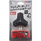 CYBER ・ マウス&キーボード変換アダプター ( SWITCH / PS4 用) ブラック - PS4 Switch