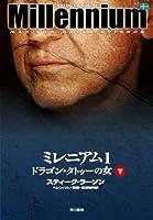 ミレニアム1 ドラゴン・タトゥーの女 (下) 4152089849 Book Cover