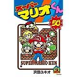 スーパーマリオくん(50) (てんとう虫コミックス)