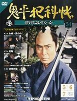 鬼平犯科帳DVDコレクション 54号 (お峰・辰の市、泥亀、浮世の顔) [分冊百科] (DVD付)