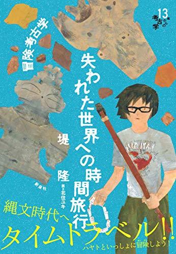 冒険考古学 失われた世界への時間旅行 (13歳からの考古学)の詳細を見る