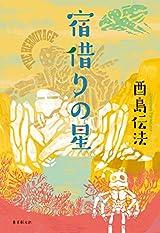 次郎長三国志風本格SF『宿借りの星』が楽しい!