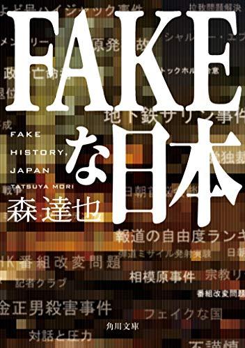 FAKEな日本 (角川文庫)の詳細を見る