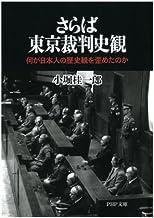 さらば東京裁判史観 何が日本人の歴史観を歪めたのか (PHP文庫)