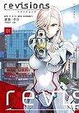 revisions リヴィジョンズ(1) (シリウスコミックス)