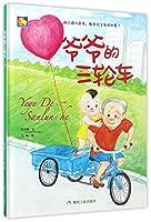 爷爷的三轮车(亲子阅读暖心绘本)