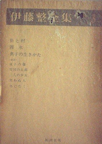 伊藤整全集〈3〉 (1973年)