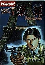 涙弾 1 (プレイボーイコミックス)