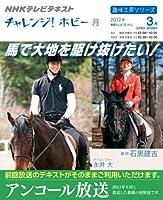 チャレンジ!ホビー 馬で大地を駆け抜けたい! (趣味工房シリーズ NHKチャレンジ!ホビー)