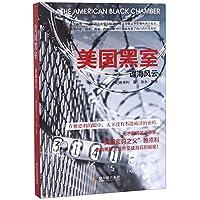 美国黑室:谍海风云