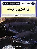 ナマズのなかま (知られざる動物の世界 12)