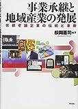 事業承継と地域産業の発展: 京都老舗企業の伝統と革新 (龍谷大学社会科学研究所叢書)