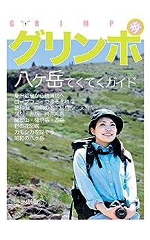 [八ヶ岳通信]のグリンポ01: 八ヶ岳てくてくガイド