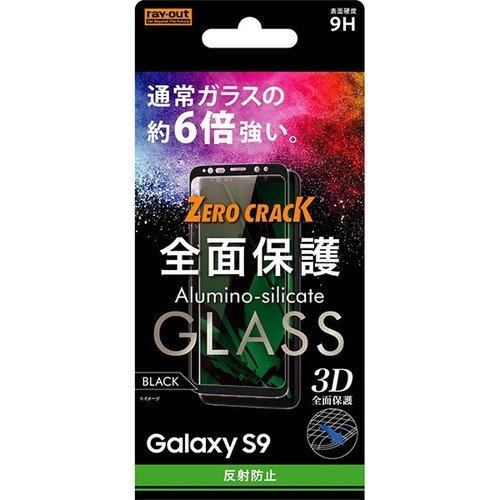 レイ・アウト Galaxy S9(SC-02K/SCV38)用 ガラスフィルム 3D 9H 全面保護 反射防止(ブラック) RT-GS9RFG/HB