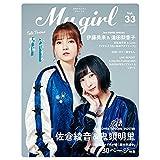 My Girl vol.33 (カドカワエンタメムック)
