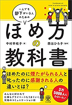 [中村早岐子, 西出ひろ子]の一人でも部下がいる人のためのほめ方の教科書