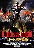ロード島の要塞 HDリマスター版[DVD]