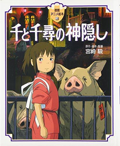 Spirited Away (édition anglaise et japonaise)