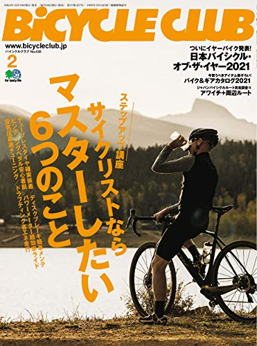 BiCYCLE CLUB (バイシクルクラブ)2021年月2月号