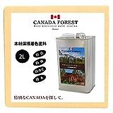 プロが選ぶNo.1! カナダフォレスト/ 2L /カナディアンオリーブ 木材保護塗料