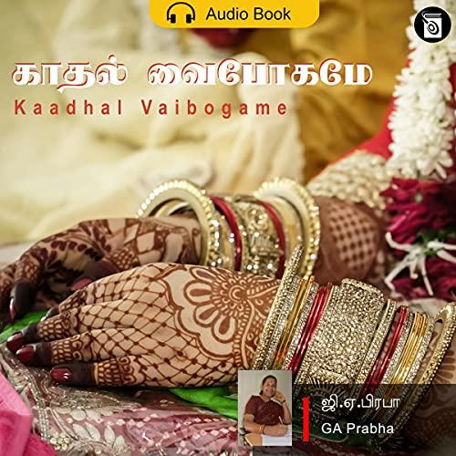 Kaadhal Vaibogame [Love Is a Virtue] cover art