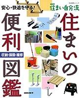 NHK住まい自分流 住まいの便利図鑑―収納・掃除・補修 (生活実用シリーズ)