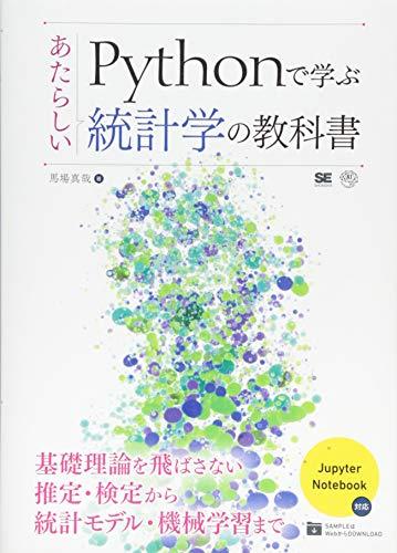 Pythonで学ぶあたらしい統計学の教科書 (AI & TECHNOLOGY)