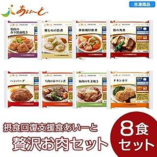 【冷凍介護食】摂食回復支援食あいーと 贅沢お肉セット(8個入)
