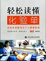轻松读懂化验单:体检结果解读与个人健康管理