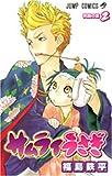 サムライうさぎ 2 (ジャンプコミックス)