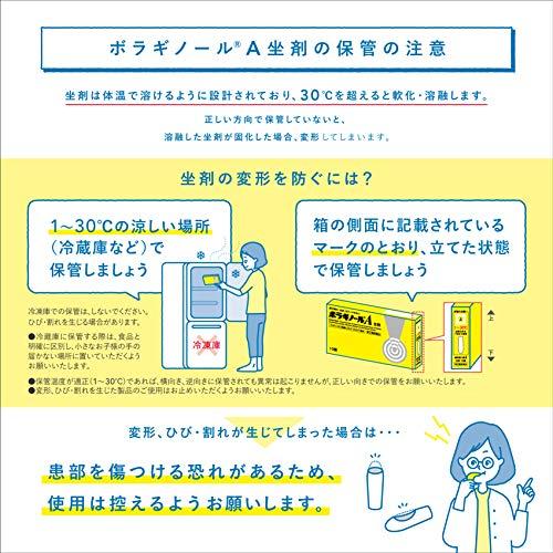 【指定第2類医薬品】ボラギノールA坐剤20個