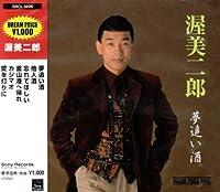 YUMEOISAKE by JIRO ATSUMI (2001-10-11)