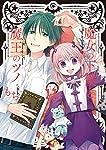 魔女の下僕と魔王のツノ(11) (ガンガンコミックス)