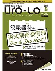 泌尿器Care&Cure Uro-Lo 2020年5号(第25巻5号)特集:泌尿器科の術式別術後管理 Do&Do Not! 観察ポイントがひとめでわかるチェックリストつき