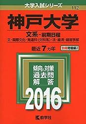 神戸大学(文系−前期日程) (2016年版大学入試シリーズ)・赤本・過去問