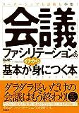【読書】会議ファシリテーションの基本がイチから身につく本