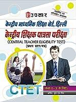 Kendriya Shikshak Patrta Pariksha (Paper-I) (For Class I-V)