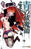 青の祓魔師 9 (ジャンプコミックス)