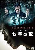 七年の夜[DVD]