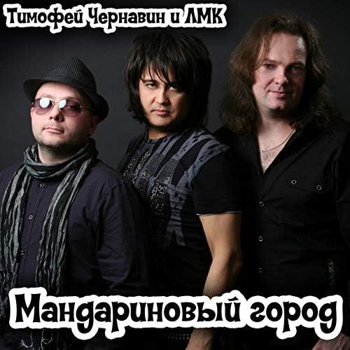 Тимофей Чернавин, ЛМК