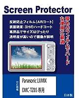 Panasonic LUMIX DMC-TZ85専用 AR液晶保護フィルム(反射防止フィルム・ARコート)
