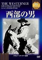 西部の男《IVC BEST SELECTION》 [DVD]