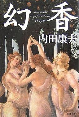 Illusion incense (2007) ISBN: 4048737732 [Japanese Import]